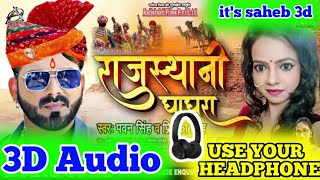 #rajsthani ghagra ||#3d song bhojpuri ||3d song ||#3d bhojpuri song ||#3d song bhojpuri dj