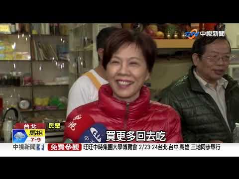 全民瘋包子! 土包子延燒 北.中.南大集合│中視新聞 20190223
