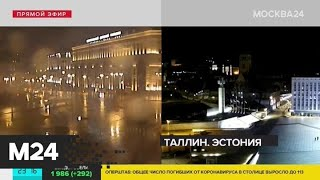 Улицы Таллина опустели из-за пандемии коронавируса - Москва 24