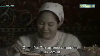 Казакша Телехикая Тагдыр / Тағдыр 20 эпизод