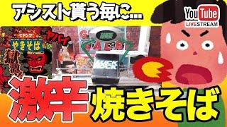 【UFOキャッチャー】ガチでヤバイ...やらせなし!店員にアシストを貰うたびに激辛焼きそばを食べる!