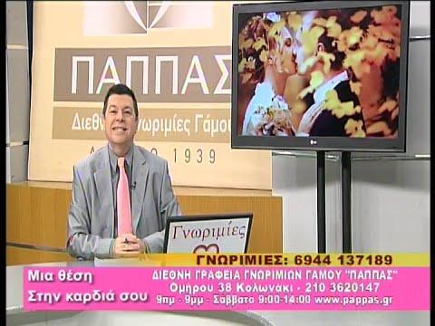 Γνωριμίες γάμου ΠΑΠΠΑΣ 14 11 15 AB - YouTube 1095aef2b2d