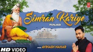 Simran Kariye I AVINASH NAHAR I Punjabi Valmiki Bhajan I Full HD Song