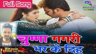 आ गया पवन सिंह का सबसे हिट गाना | Chumma Gagri Bhar Ke Dih | Maine unko sajan chun liya movie song