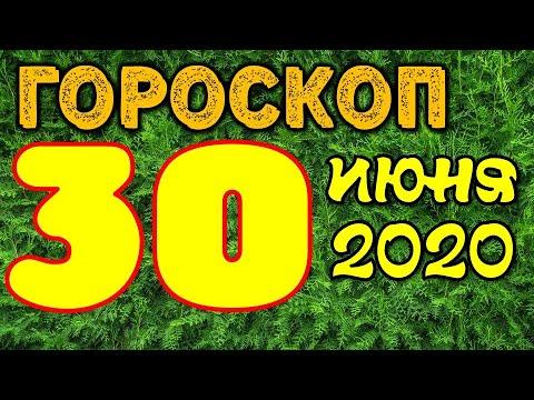 Гороскоп на завтра 30 июня 2020 для всех знаков зодиака. Гороскоп на сегодня 30 июня 2020 / Астрора