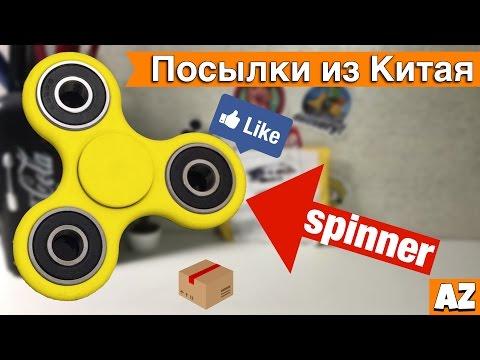 Посылки из Китая:) Spinner с AliExpress #200