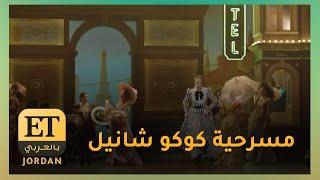 شريهان تعود بقوة في مسرحية كوكو شانيل