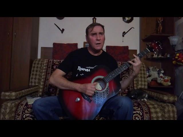 Андрей Котов - Закат (Песня под гитару)