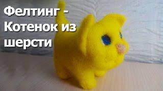 Фелтинг - Котенок из шерсти