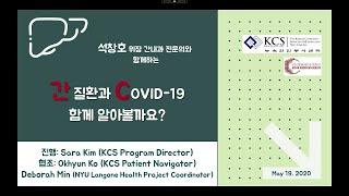 [간질환과 COVID-19함께 알아볼까요?] Liver Health and COVID-19    KCS-CSAAH with Dr. Chang Suk