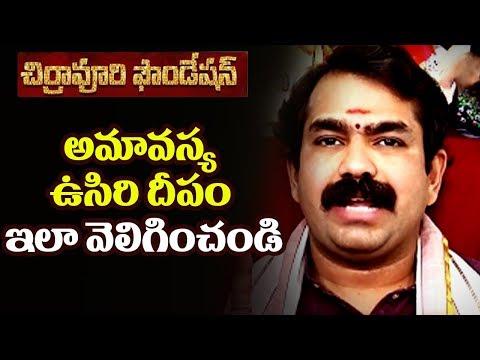 అమావాస్య ఉసిరిదీపం ఇలా వెలిగించండి  chirravuri pravachanam solution puja Telugu foundation lakshmi
