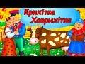 Поделки - Ілюстрована аудіоказка україською