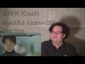 Images Reaction! 크러쉬 (Crush) - Beautiful (Goblin OST)