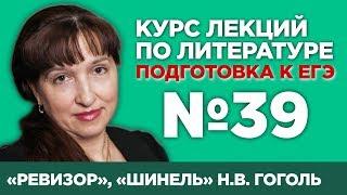 Н.В. Гоголь «Шинель», «Ревизор» (анализ тестовой части) | Лекция №39