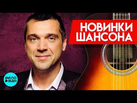 Новинки Шансона - Сергей Куприк