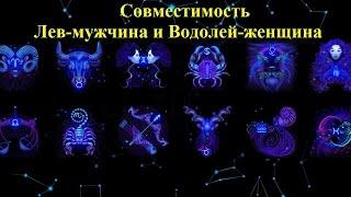 видео Водолей и Лев - совместимость знаков, мужчина и женщина