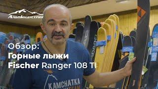 Обзор горных лыж Fischer Ranger 108 Ti