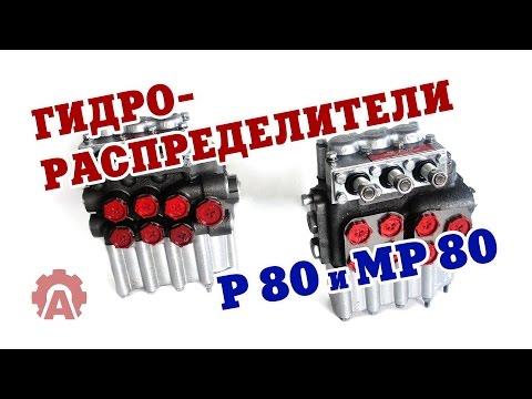 Гидрораспределители Р-80 и МР-80
