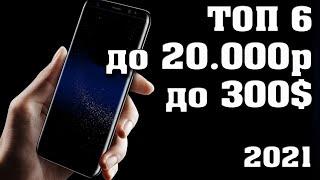 ТОП - 6. Лучшие смартфоны до 20000 рублей. Лучшие смартфоны 2020. Топ смартфонов 2020.