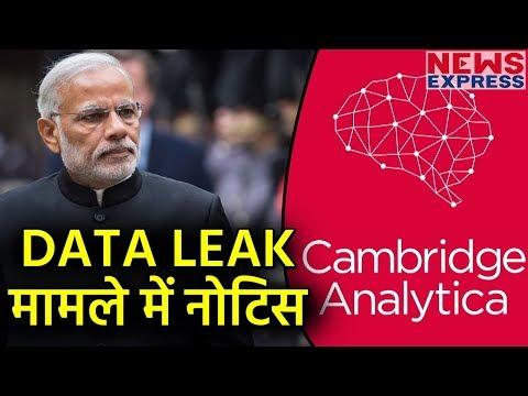 Modi सरकार ने Cambridge Analytica से मांगा जवाब