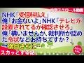 スカッとする話 NHK「受信料払え」俺「お金ないよ」NHK「テレビが設置されてるか確認させろ」俺「構いませんが、裁判所が認めた令状など必要ですがお持ちですか?」→後日さらに… スカッとちゃん