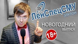 Ведущий на корпоратив «ЛенСпецСМУ», НИК ФÉДОРОВ