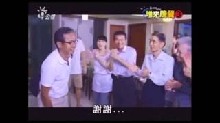 2010誰來晚餐社區大家庭04.wmv