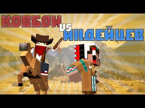 КОВБОИ ПРОТИВ ИНДЕЙЦЕВ - Minecraft (Мини-Игра)