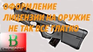 Оформление лицензии на оружие. Не так все гладко!(Мои неожиданные проблемки при оформлении лицензии на оружие., 2016-08-01T22:16:38.000Z)