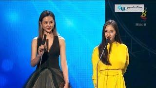 170416 에프엑스 Krystal 크리스탈 Star Awards 2017 Presenting Best Supporting Actor and Actress Award