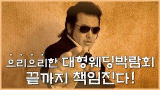 신부야 ! 초대손님 김보성 으리으리한 대형웨딩박람회! …
