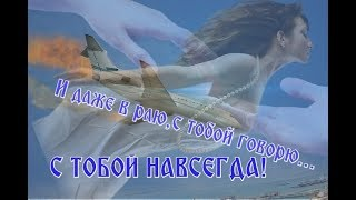 ПОТРЯСАЮЩЕ! И даже в раю с тобой говорю!.'С ТОБОЙ НАВСЕГДА'- Лариса Верболицкая и Александр Ермолов