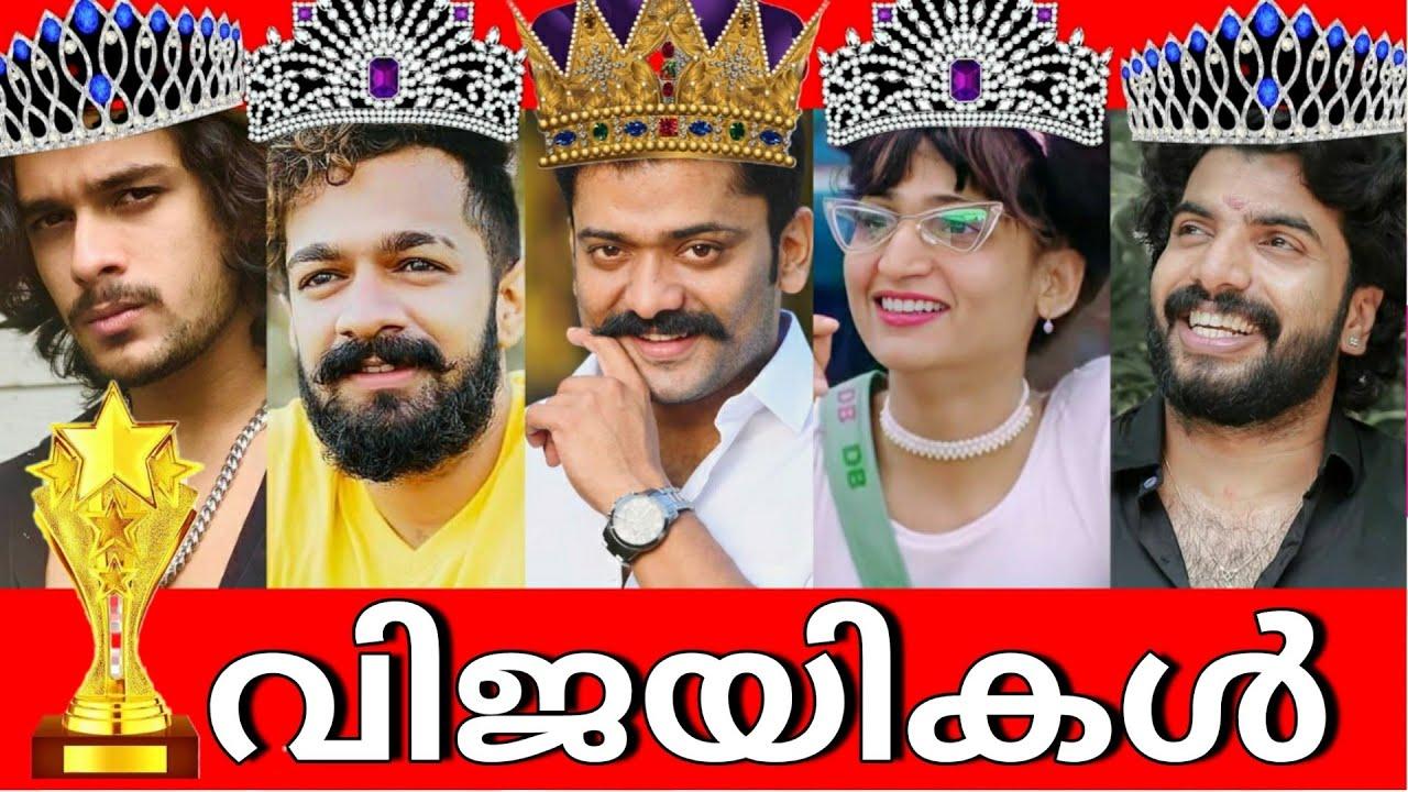 🏆ഇവർ ബിഗ്ഗ് ബോസ്സ് മലയാളം വിജയികൾ- Bigg Boss Malayalam season 3 Winners🏆🏆🏁🏁