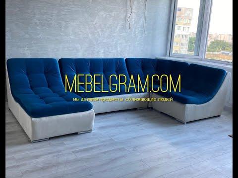 Модульный крутейших диван кровать. Собери свой диван мечты