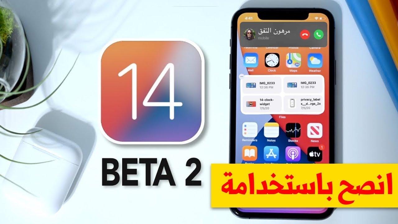 تحديث نظام ابل الجديد ثابت ويستاهل التنزيل | iOS 14 Beta 2 + نجاوب على اسئلة المشاهدين