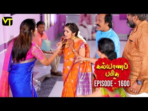 Kalyana Parisu Tamil Serial Latest Full Episode 1600 Telecasted on 07 June 2019 in Sun TV. Kalyana Parisu ft. Arnav, Srithika, Sathya Priya, Vanitha Krishna Chandiran, Androos Jessudas, Metti Oli Shanthi, Issac varkees, Mona Bethra, Karthick Harshitha, Birla Bose, Kavya Varshini in lead roles. Directed by P Selvam, Produced by Vision Time. Subscribe for the latest Episodes - http://bit.ly/SubscribeVT  Click here to watch :   Kalyana Parisu Episode 1599 https://youtu.be/2LL5Kcbu458  Kalyana Parisu Episode 1597 https://youtu.be/AST2drWdnsI  Kalyana Parisu Episode 1596 -https://youtu.be/qYLL8ZJ4nec  Kalyana Parisu Episode 1595 - https://youtu.be/lAuqMVm-WwY  Kalyana Parisu Episode 1594 - https://youtu.be/qe_ShQ4BuGo  Kalyana Parisu Episode 1593 https://youtu.be/fUmNw59wTE8  Kalyana Parisu Episode 1592 https://youtu.be/U9_2Mv6eMVE  Kalyana Parisu Episode 1591 https://youtu.be/ZoyYXxMnXbQ  Kalyana Parisu Episode 1590 https://youtu.be/nwoMGbiCBlw   For More Updates:- Like us on - https://www.facebook.com/visiontimeindia Subscribe - http://bit.ly/SubscribeVT