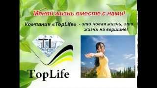 TopLife краткая презентация о компании,продукте,маркетинге