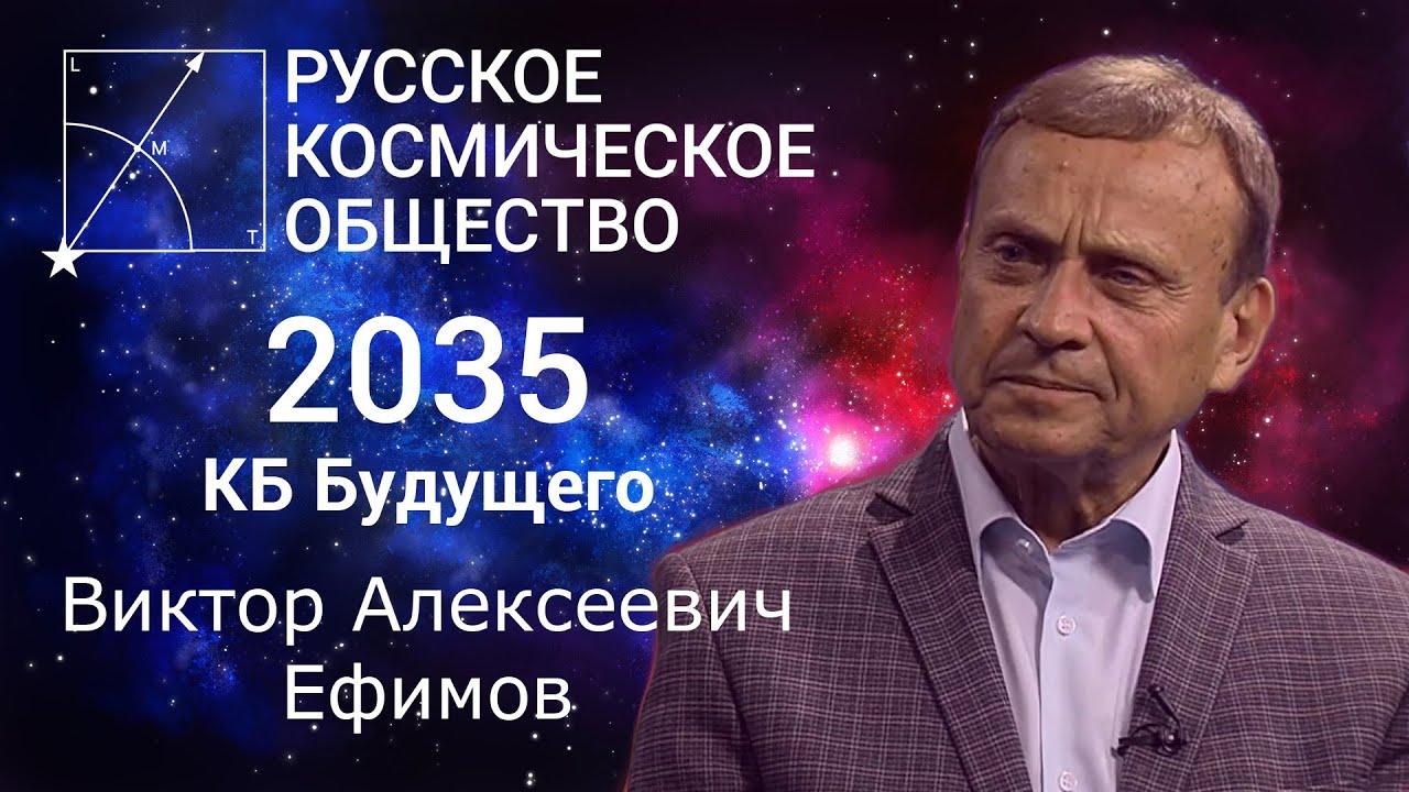 2035 - Виктор Ефимов