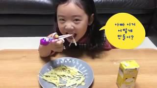 [수빈TV]아빠가 만들어준 간식^^ 감자채전,감자요리,…
