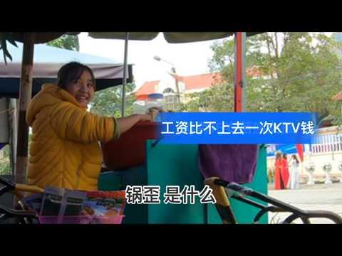 卖饮料的越南女孩,16岁的打工妹,一个月工资有多少?在中国 ... ▶4:49