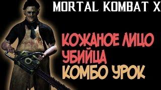Mortal Kombat X - Кожаное Лицо Убийца Комбо Урок