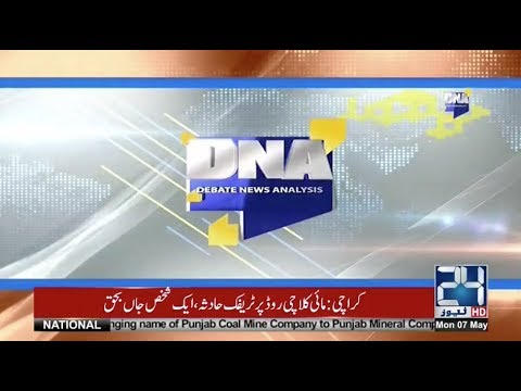 DNA | 7 May 2018 | 24 News HD