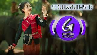 LAO SONG ❤✿⊱╮LAOS MUSIC COLLECTION NONSTOP ❤✿⊱╮ລວມເພງລາວມ່ວນໆ, เพลงลาวเสบสด