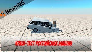 Краш-тест российских машин#1-Бетонный столб.BeamNG.drive