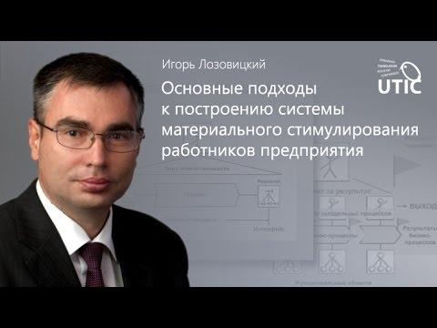 UTIC-2015. Основные подходы к построению системы материального стимулирования работников.