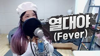 GFRIEND() - Fever() COVER by SAESONG