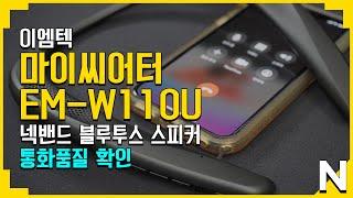 이엠텍 마이씨어터 EM-W110U 통화 품질 확인 영상…