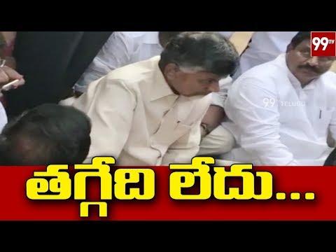 Ex CM Chandrababu Naidu Protest At Vishaka Airport | 99 TV Telugu
