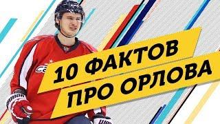 Что нужно ЗНАТЬ про Дмитрия ОРЛОВА?
