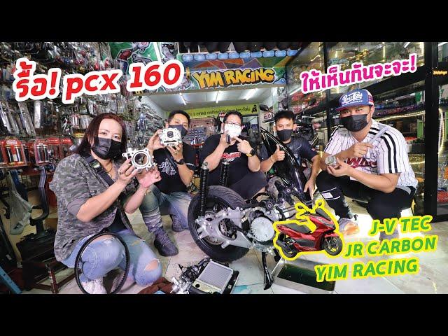 รื้อเครื่องยนต์!! PCX160 ตัวใหม่ล่าสุด! ให้เห็นกันจะจะ!! by Yim Racing / J-VTEC / JR Carbon